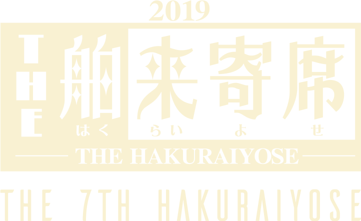 THE 7th HAKURAIYOSE